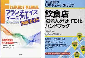 フランチャイズマニュアル作成がイド / 飲食店のれん分け・FC化ハンドブック