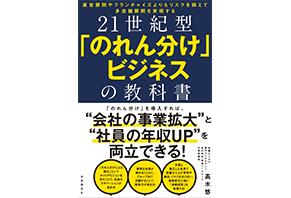 21世紀型「のれん分け」ビジネスの教科書
