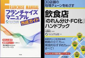 フランチャイズマニュアル作成ガイド、飲食店「のれん分け・FC化」ハンドブック